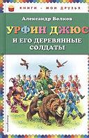 Книги - мои друзья Урфин Джюс и его деревянные солдаты