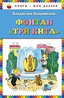 Книги - мои друзья Фонтан три кита