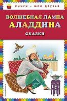 Книги - мои друзья Волшебная лампа Аладдина