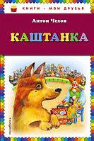 Книги - мои друзья Каштанка