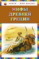 Книги - мои друзья Мифы Древней Греции