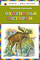 Книги - мои друзья Охотничьи истории
