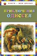 Книги - мои друзья Приключения Одиссея