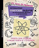 Легендарные советские задачи по математике, физике и астрономии