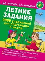 Летние задания 3000 упражнений для подготовки к школе AST Узорова О.В.Нефедова Е.