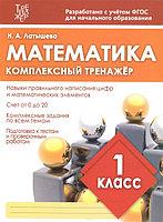 Математика 1 класс Комплексный тренажер Латышева Н А
