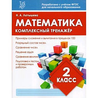 Математика 2 кл Комплексный тренажер Латышенка Н.А