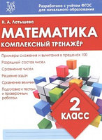 Математика 2 класс Комплексный тренажер Латышева Н А