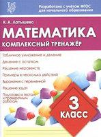 Математика 3 класс Комплексный тренажер Латышева Н