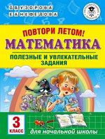 Математика. 3 класс. Полезные и увлекательные задания повтори летом