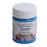 Краска акриловая Decola 50мл голубая флуоресцентная по ткани 5128513