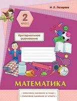 Математика. Суммативное оценивание за раздел, суммативное оценивание за четверть. 2 класс