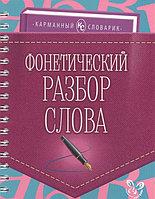 Литера Карманный словарик Фонетический разбор слова 128 стр