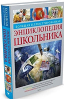 Махаон Большая энциклопедия школьника Ш.Конноли 256 стр