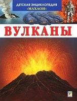 МАХАОН Детская энциклопедияВулканы Годен К.Т/п 128 стр