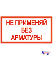 """Знак """"Не применяй без арматуры"""" ЭЛ-27"""