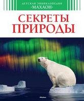 МАХАОН Детская энциклопедияСекреты природыТ/п 128 стр