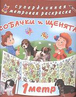 Метровая раскраска для малышей АСТ Собачки и щенята