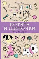 Магическая Арт-Терапия Котята и щеночки Кто милее?