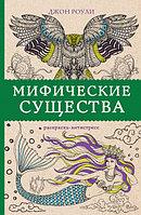 Магическая Арт-Терапия Мифические существа