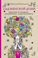 Магическая Арт-Терапия Сад женской души Рисунки и мандалы д/работы с подсознанием