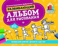 МалХудожник Развив.альбом д/рисования От 4 до 6 лет (Дубровская Н.В.)