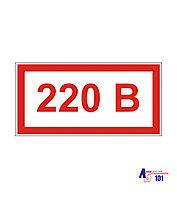 """Знак """"220 В"""" ЭЛ-28"""