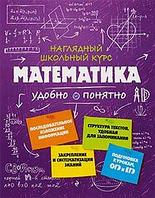 НаглядныйШкКурс Математика Удобно и понятно (Удалова Н.Н.)¶НаглядныйШкКурс Математика Удобно и понят