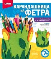 Набор детского творчества LORI Карандашица из фетра
