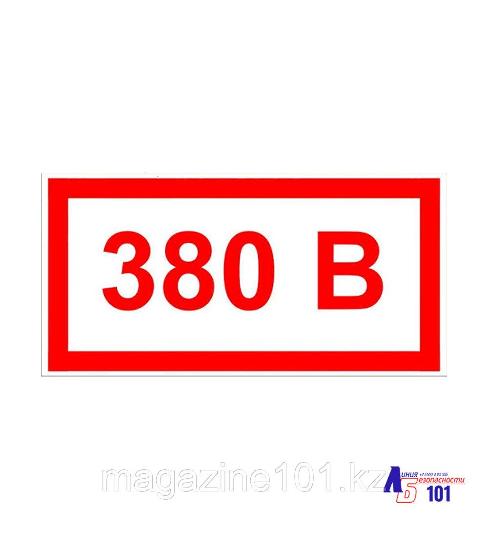 """Знак """"380 В"""" ЭЛ-29"""