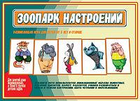 """Настольная игра «Зимние гонки""""Рыжий кот"""