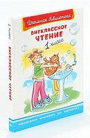 Омега-ПрессСерия:Внеклассное чтение 1 класс 140стр