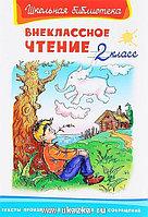 Омега-ПрессСерия:Внеклассное чтение 2 класс 125стр