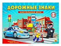 Настольная игра Дорожные знаки ИН-8540