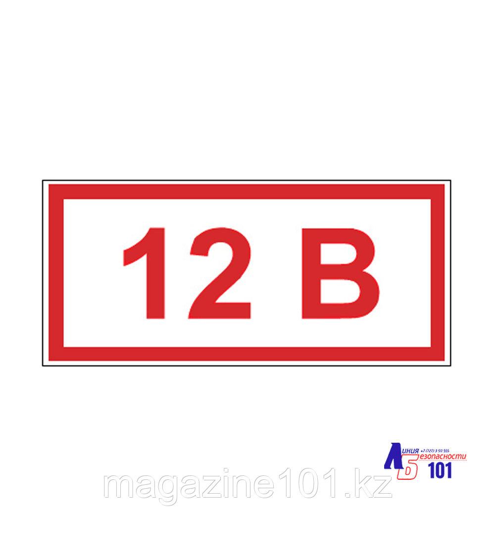 """Знак """"12 В"""" ЭЛ-30"""