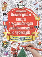 ПервоклассныеКнПридумки Новогодняя книга с волш.лабиринтами и чудесами