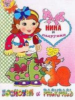 Посмотри и раскрась Раскраска: Нина и подружки