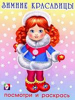 Посмотри и раскрасьФламинго Зимние красавицы №2 220 x170.мяг.обл.18стр