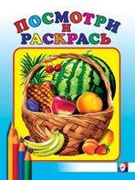 Посмотри и раскрасьФламингоКорзина с фруктами220 x170.мяг.обл.18стр