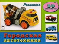 РаскрАлтей Позновательные Раскр Городская автотехника с накл