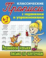 Прописи для дошкольников(КнДом)Развиваем навыки письма по клеточкам. 6-7 лет