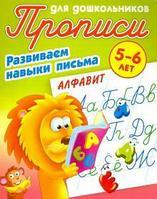 Прописи для дошкольников(КнДом)Развиваем навыки письма. Алфавит 5-6лет