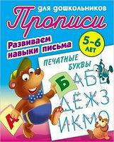 Прописи для дошкольников(КнДом)Развиваем навыки письма.Печатные буквы 5-6 лет