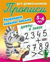 Прописи для дошкольников(КнДом)Развиваем навыки письма.Цифры и знаки. 5-6 лет