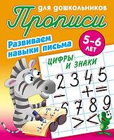 Прописи цифры и знаки. Развиваем навыки письма 5-6 лет