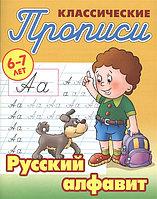ПрописиКлассические Русс.алфавит 6-7 лет (сост.Петренко С.В.)