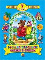 Проф-Пресс Серия:7 лучших сказок малышам.Русские народные сказки в стихах