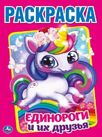 РаскрУмка Первая Раскр(б/ф) Веселые пони и их друзья, Единароги и их доузья