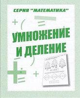 Рабочая тетрадь дошкольника.Серия Математика.Умножение и деление 1часть.32стрУмный малыш