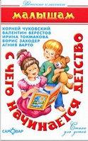 ДетскаяКлассики С чего начинается детство БартоА ЧуковскийК